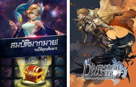 Dimension Master wiki
