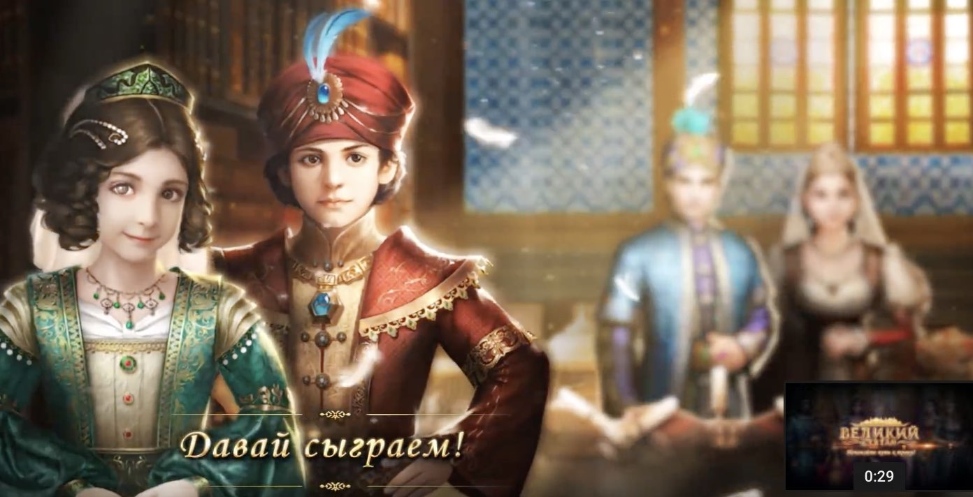 Game of Sultans tips