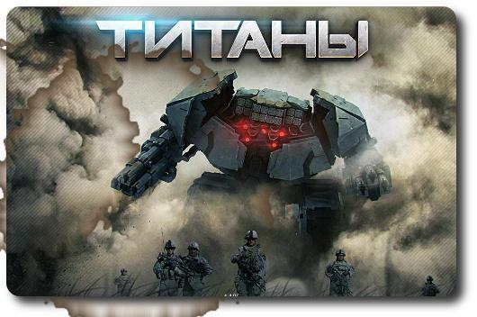 Титаны читы (Москва)