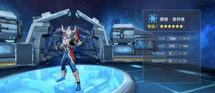 Ultraman Legend Hero hack free download