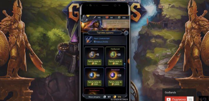 Godlands: Heroes and Battles hack upgrade