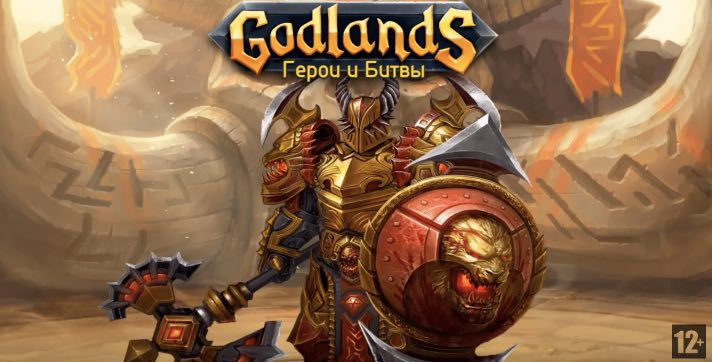 Godlands: Heroes and Battles tips