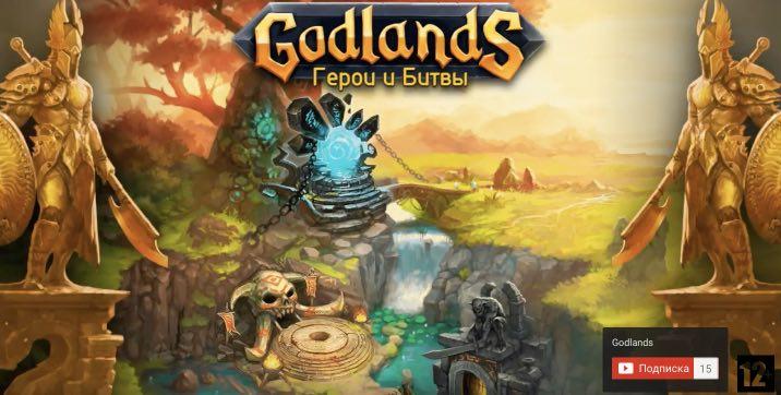 Godlands: Heroes and Battles tutorial