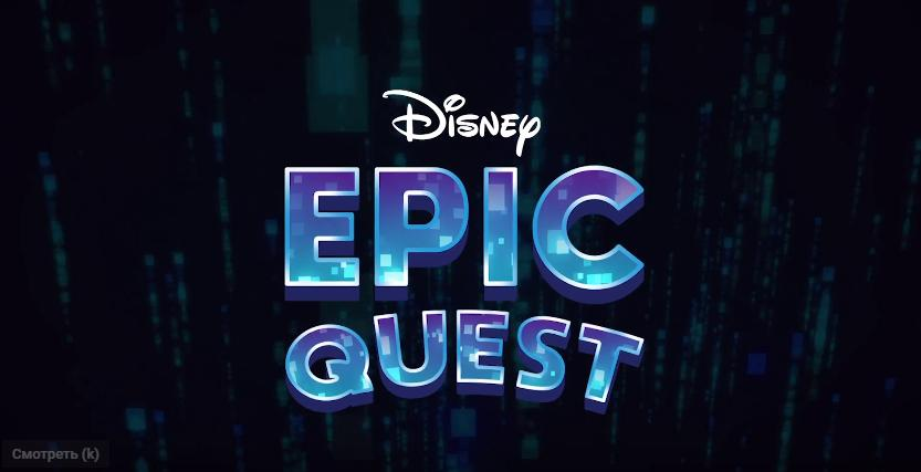 Disney Epic Quest hack