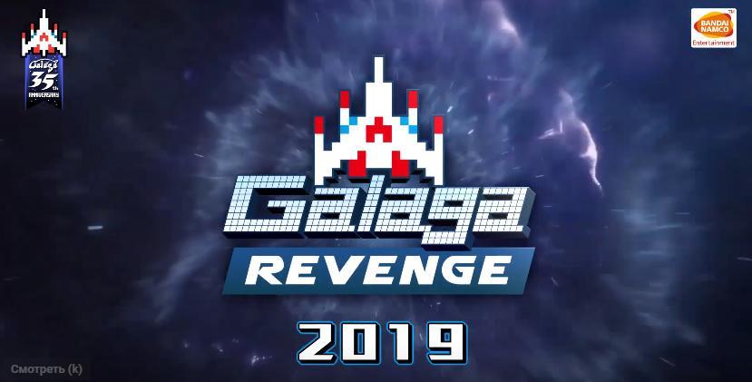 Galaga Revenge hack