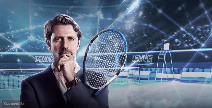 Tennis Manager 2019 hack