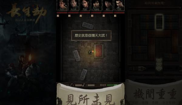 Tomb Survivor wiki