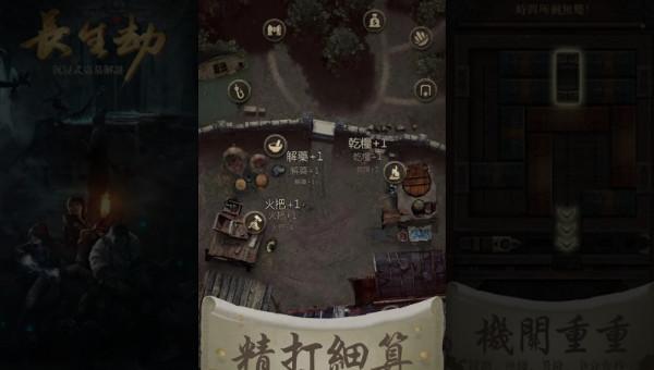 Tomb Survivor hacked