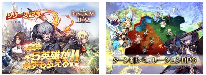 Kingdom of Hero hack